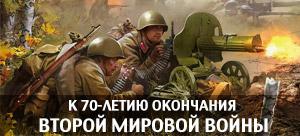 К 70-летию окончания второй мировой войны