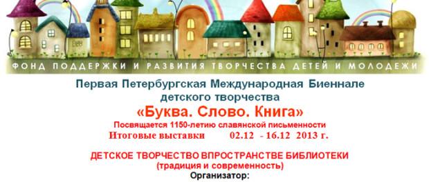 Первая Петербургская Международная Биеннале детского творчества