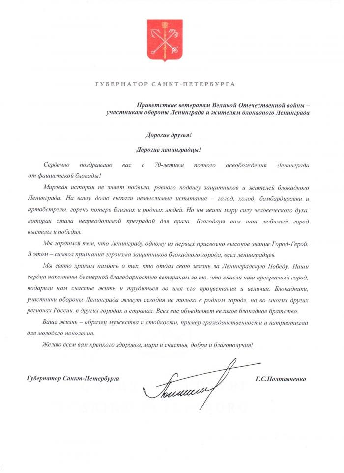 Губернатор Санкт-Петербурга Георгий Полтавченко поздравил с 70-ти летием освобождения города от фашистской блокады