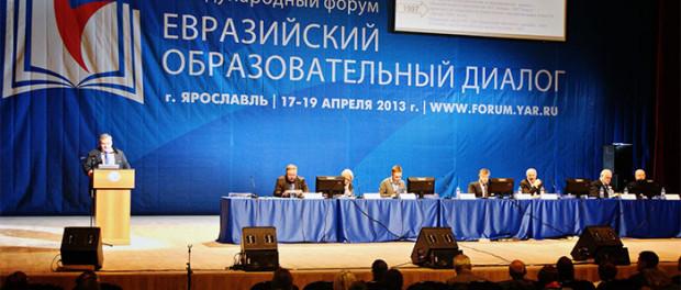22-23 апреля 2014 — Международный форум — Евразийский образовательный диалог