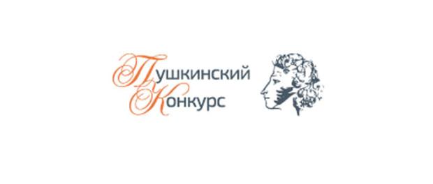 10.04.2014 — Международный Пушкинский конкурс