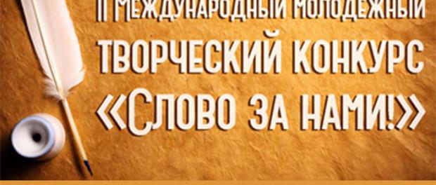15.10.2014 — II Международный молодежный творческий конкурс «Слово за нами!»