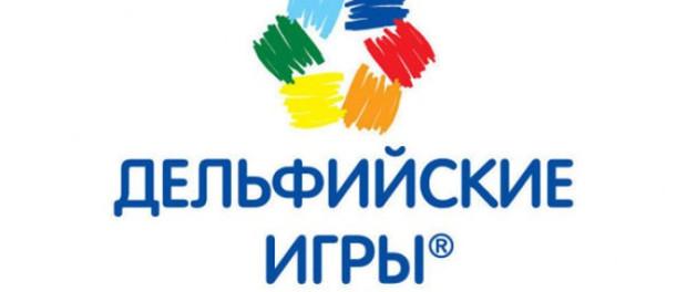 Первые Российские молодежные Дельфийские игры