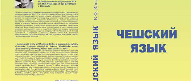 Учебник «Чешский язык» В.Ф.Васильевой