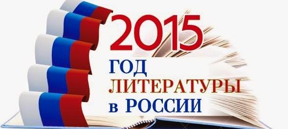 2015 год в России – Год литературы