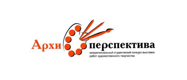 """Otevřený Všeruský festival umělecké tvořivosti studentů """"Archiperspektiva – 2015"""""""