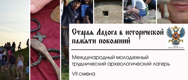 Международные молодежные лагеря Межрегионального общественного фонда «Центр Национальной Славы».