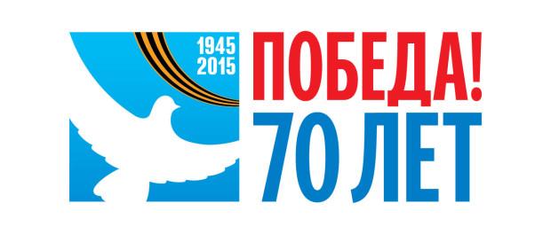 Поздравление с 70-летием Великой Победы