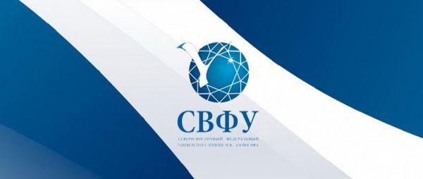 Северо- Восточный Федеральный Университет им. М.К. Аммосова объявляет набор граждан Чешской Республики.