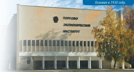 Санкт-Петербургский государственный торгово-экономический университет сообщает об организации приема иностранных граждан, лиц без гражданства, в том числе соотечественников, проживающих за рубежом