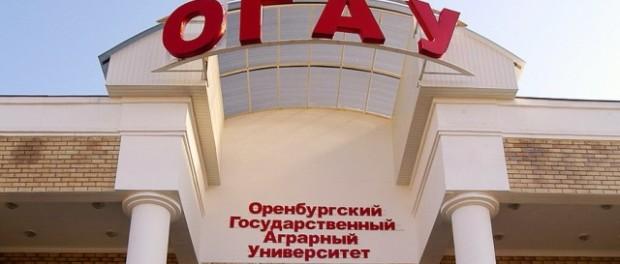 Обучение в Оренбургском государственном аграрном университете