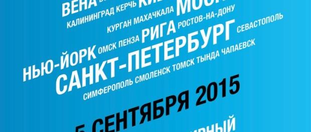 Россия и зарубежье примут участие в военно-историческом квесте «2194»
