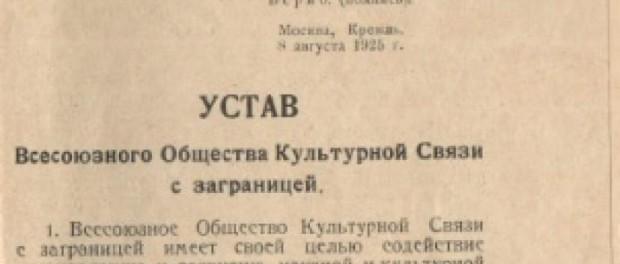Всесоюзное общество культурной связи с заграницей (ВОКС)