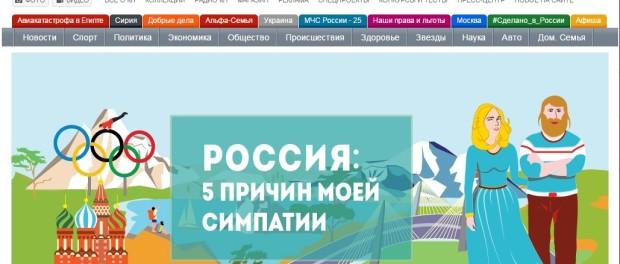 Россотрудничество объявило конкурс на лучшую фотоисторию «Россия: пять причин моей симпатии» в рамках празднования 90-летия Агентства