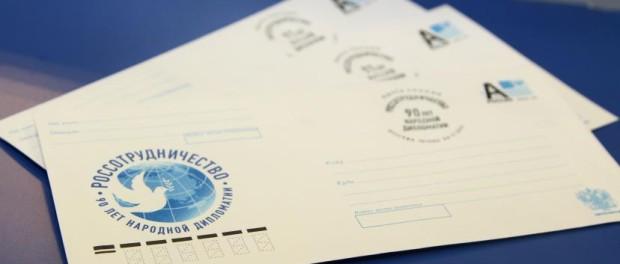 Два миллиона конвертов, посвящённых 90-летию Россотрудничества, войдут в почтовое обращение