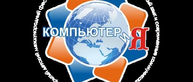 Русский язык и современные коммуникации