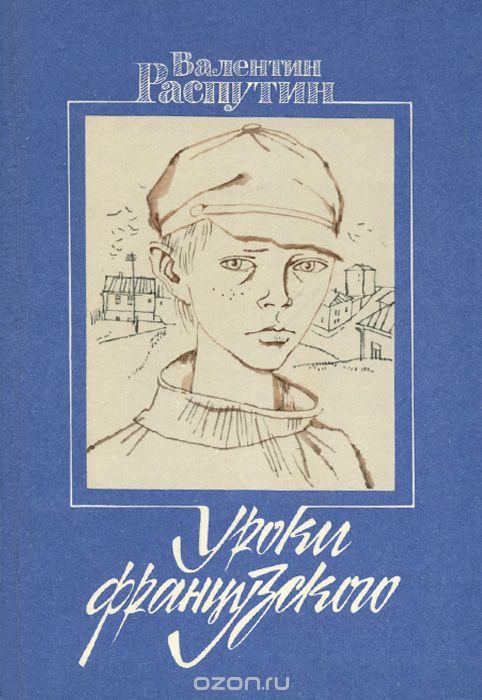 обложка Распутин