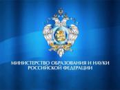 ministerstvo-obrazovaniya-rf