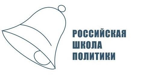 Приглашаем вас к участию в конкурсе кандидатов для работы в IV сессии Международной молодёжной «Российской школы политики».