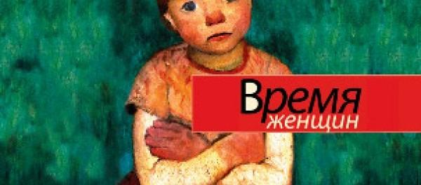 Román Jeleny Čižovové Čas žen v češtině