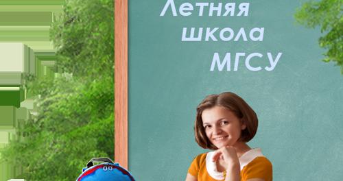 Летняя школа в Московском государственном строительном университете