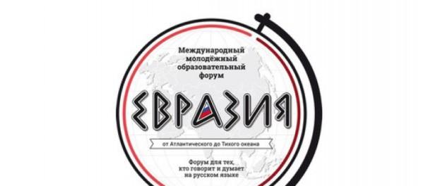 Международный молодежный форум «Евразия»