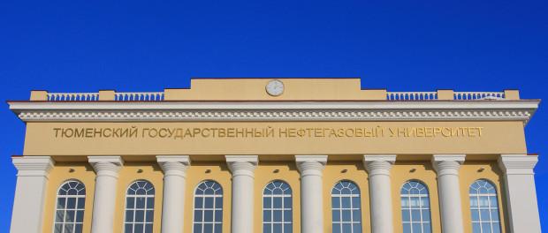 Международная летняя школа «STEP in Russian Energy: Society, Technology, Environment, Policy» в Тюмени для иностранных студентов на английском языке.