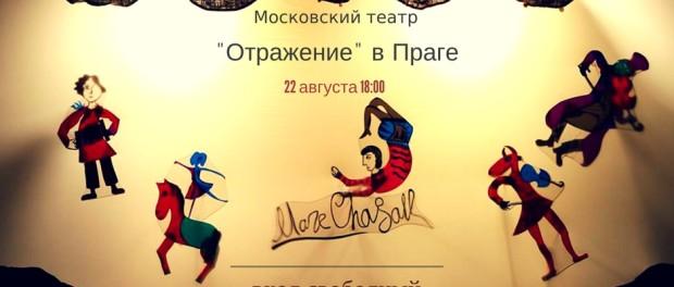 Московский театр (1)