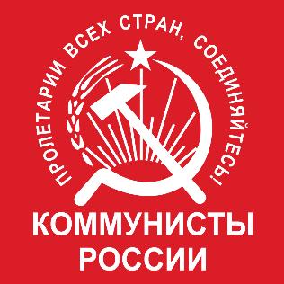 komunisty_rossii