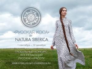 Патриотический конкурс «Русская коса»
