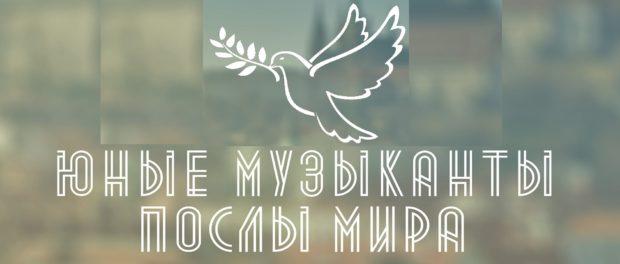 Koncert vítězů Mezinárodní mládežnické soutěže P. I. Čajkovského v RSVK v Praze
