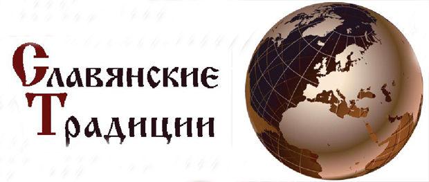 slavyanskie-traditsii
