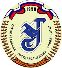Международный Форум в Тихоокеанском государственном университете (г. Хабаровск)