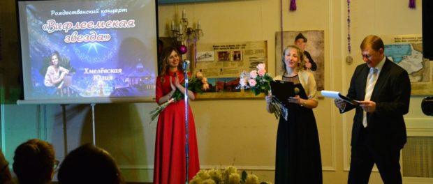 Рождественский концерт «Вифлеемская Звезда» в РЦНК в Праге