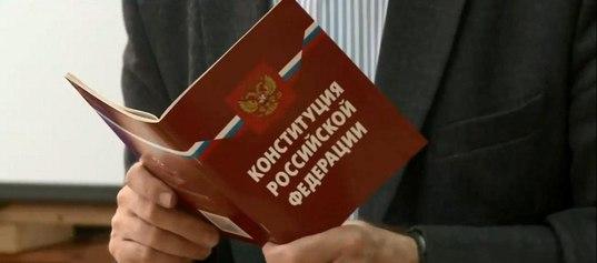 Видеолекторий на тему «Живая Конституция России» в РЦНК