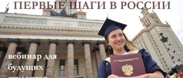 Вебинар для будущих студентов «Первые шаги в России»