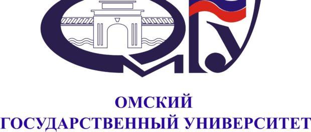 Летние школы в Омском государственном университете им. Достоевского