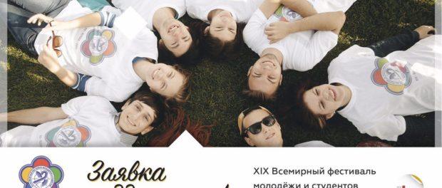 Předběžný program Festivalu mládeže a studentstva 2017