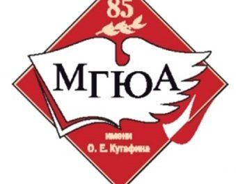Московский государственный юридический Университет имени О.Е.Кутафина (МГЮА) приглашает учиться!