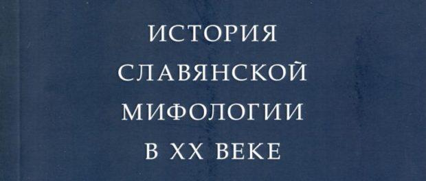 Михайлов Н. А. История славянской мифологии в XX веке. М., 2017