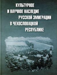 Культурное и научное наследие русской эмиграции в Чехословацкой республике: документы и материалы