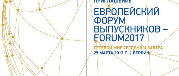 Европейский форум выпускников советских (российских) вузов в Берлине