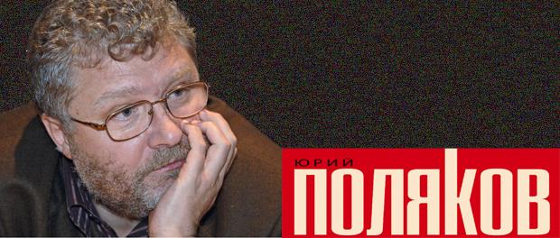 Творческая встреча с писателем Юрием Поляковым и презентация чешского издания его повести «Работа над ошибками»