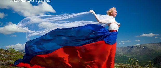 В представительствах Россотрудничества стартует проект «Россия – Любовь без границ»