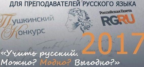 Пушкинский конкурс «Учить русский. Можно? Модно? Выгодно?»