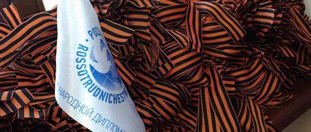 Любовь Глебова: Россотрудничество помогает провести «Георгиевскую ленточку» почти в 80 странах мира