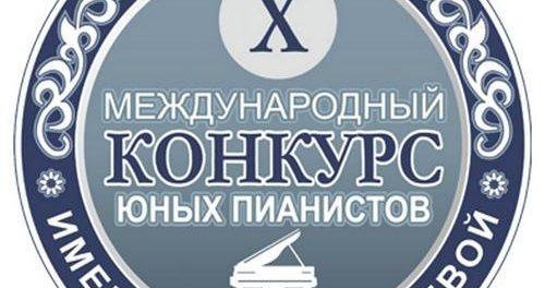 X Международный конкурс  юных пианистов имени Т.П.Николаевой