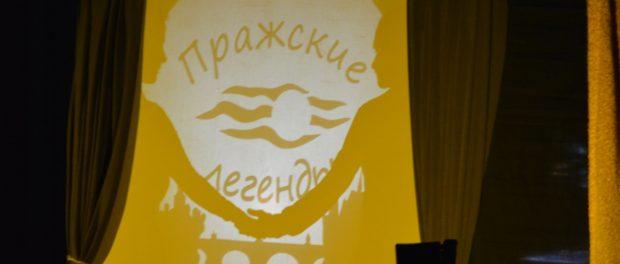 Кукольный спектакль «Пражские легенды» в РЦНК в Праге