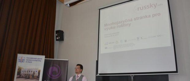 """Seminář """"Aktuální otázky a nové směry ve výuce ruského jazyka"""" na Ostravské univerzitě"""