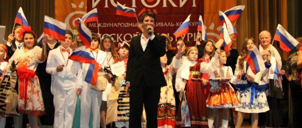 VII Международный фестиваль-конкурс русской культуры «Истоки»